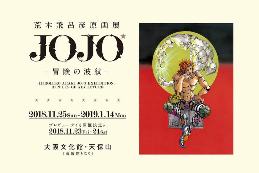 東京会場で14万人以上が来場した「荒木飛呂彦原画展 JOJO 冒険の波紋」、大阪会場に巡回ッ!