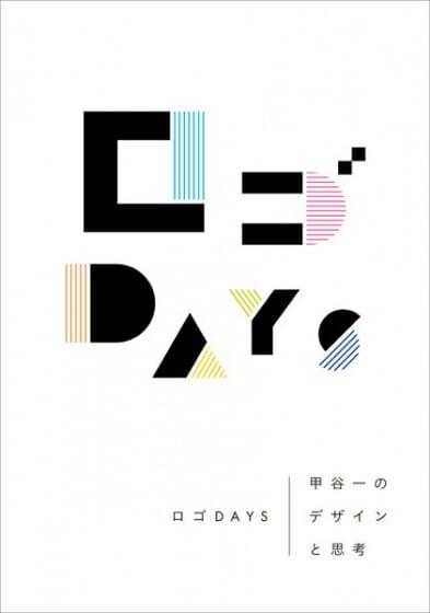 ロゴDAYS-甲谷一のデザインと思考