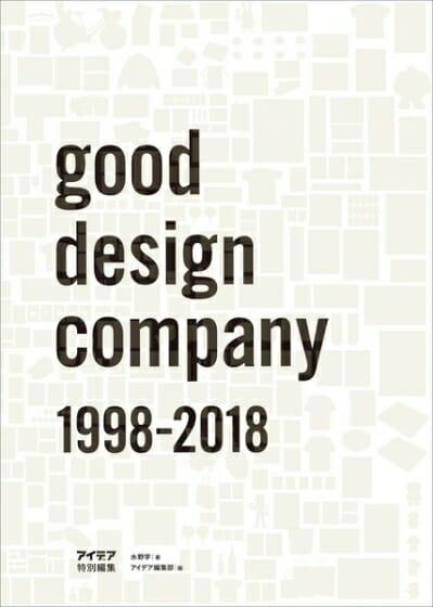 水野学が主宰する「good design company」初の大型作品集、『アイデア特別編集 good design company 1998-2018』が10月9日に刊行