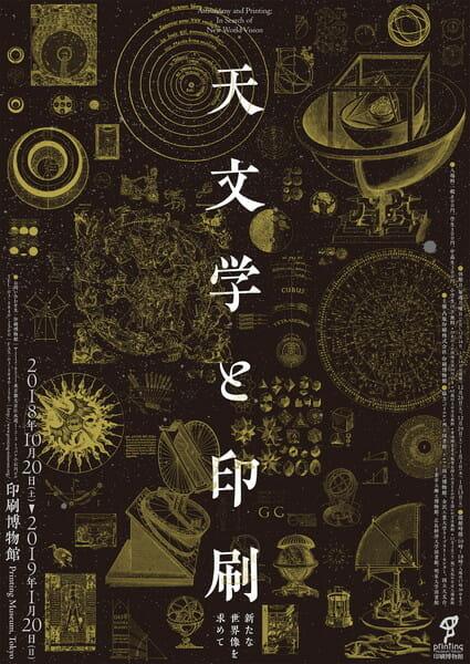 天文学と印刷のポスター画像