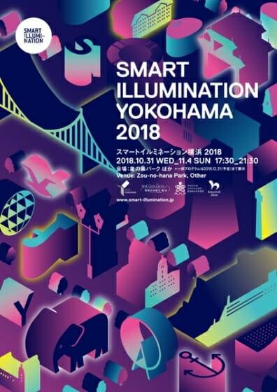 SMART ILLUMINATION YOKOHAMA 2018
