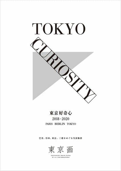 渋谷の魅力と可能性を世界と分かち合う展覧会、「TOKYO CURIOSITY 2018-2020」がパリ・ベルリン・渋谷の三都を巡回