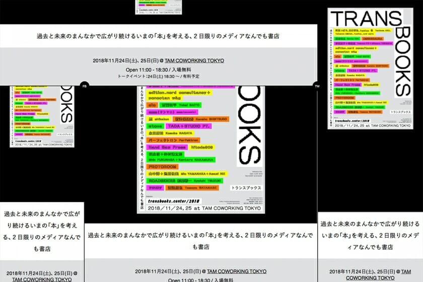 「TRANS BOOKS」特設サイト (1)