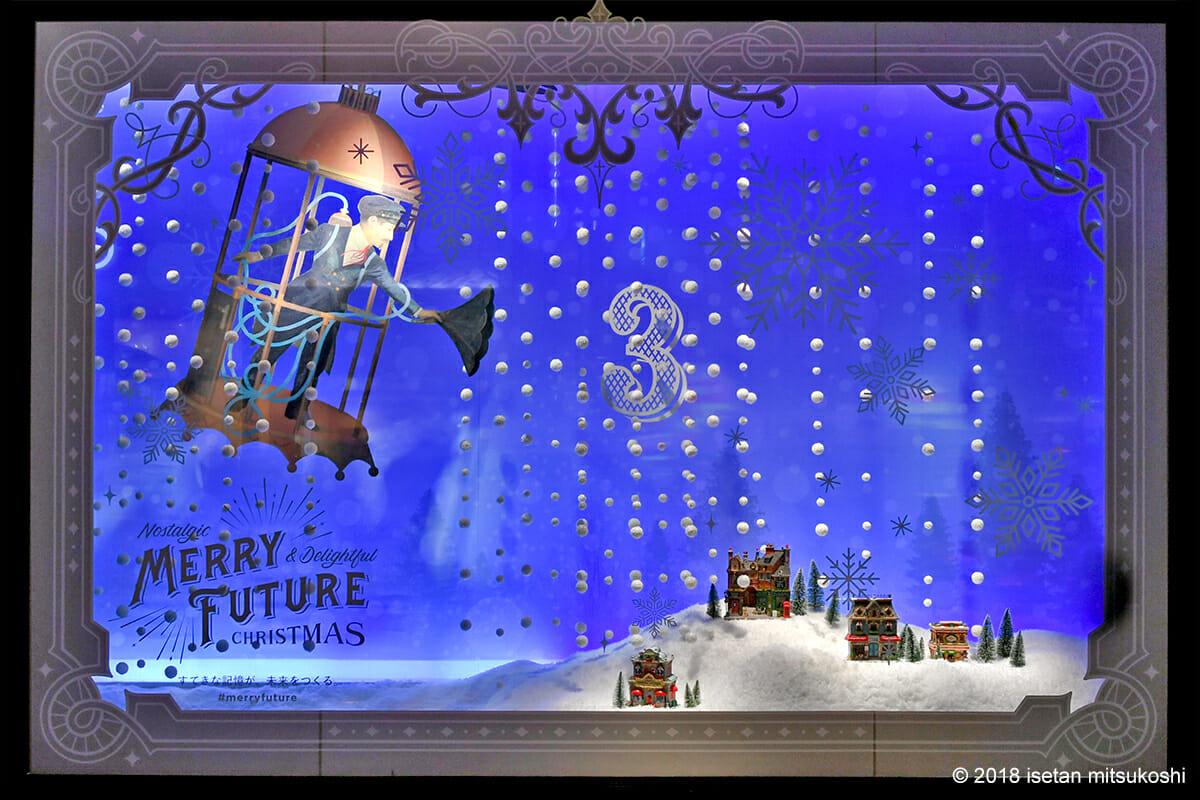 すてきな記憶が、未来をつくる。「MERRY FUTURE」!