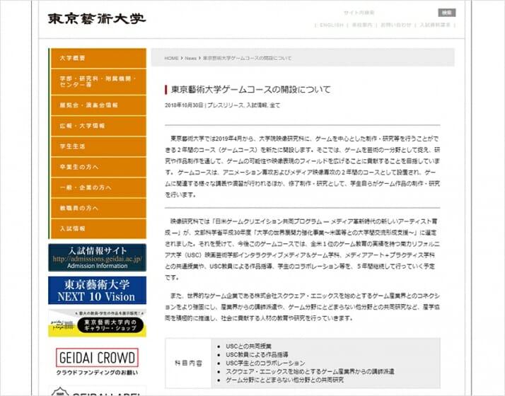 東京藝術大学に2019年4月からゲームコースを新設、ゲームを中心とした制作・研究などを行う