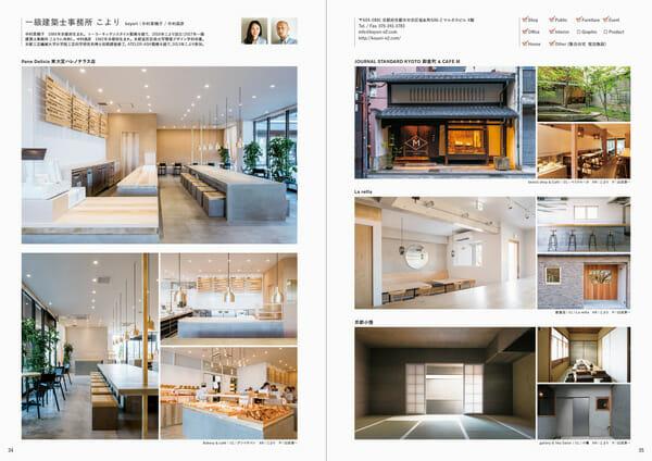 話題のショップをつくる注目の 空間デザイナー・建築家100人の仕事 (2)