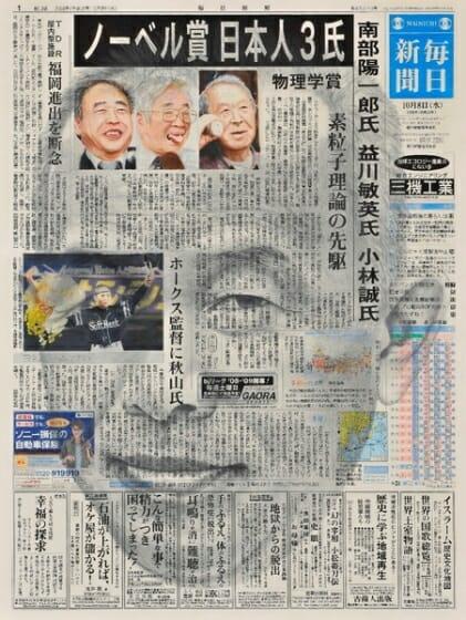 《新聞と自画像2008.10.8 毎日新聞》2008年、個人蔵