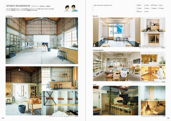 話題のショップをつくる注目の 空間デザイナー・建築家100人の仕事 (4)