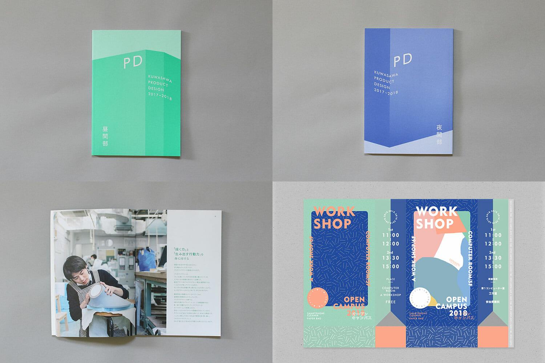(上段、下段左)MUTEが手がけた、桑沢デザイン研究所プロダクトデザインコースカタログ2017。(下段右)桑沢オープンキャンパス WSフライヤー