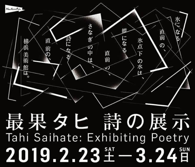 氷になる直前の、氷点下の水は、蝶になる直前の、さなぎの中は、詩になる直前の、横浜美術館は。