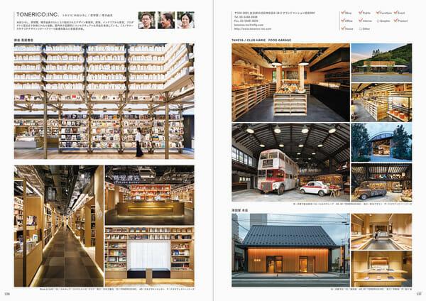 話題のショップをつくる注目の 空間デザイナー・建築家100人の仕事 (6)