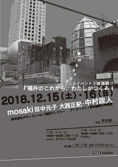 福井をゆさぶるトークイベント2夜連続!!『福井のこれから、わたしがつくる』