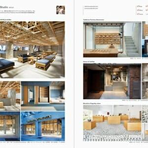 話題のショップをつくる注目の 空間デザイナー・建築家100人の仕事 (10)