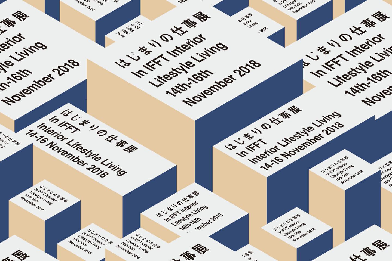 「はじまりの仕事展」メインビジュアル。グラフィックデザインはBAUM