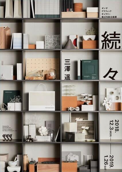 デザイナー・三澤遥の創作活動の一端を紹介する「続々 | 三澤 遥」が、12月3日からギンザ・グラフィック・ギャラリーで開催