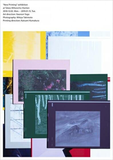 New Printing ―色紙と多色印刷の可能性―