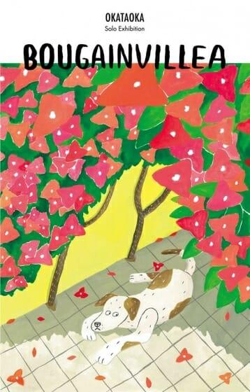 イラストレーター・オカタオカの出身地・宮崎での初個展、「OKATAOKA Solo Exhibition BOUGAINVILLEA」が11月17日から開催
