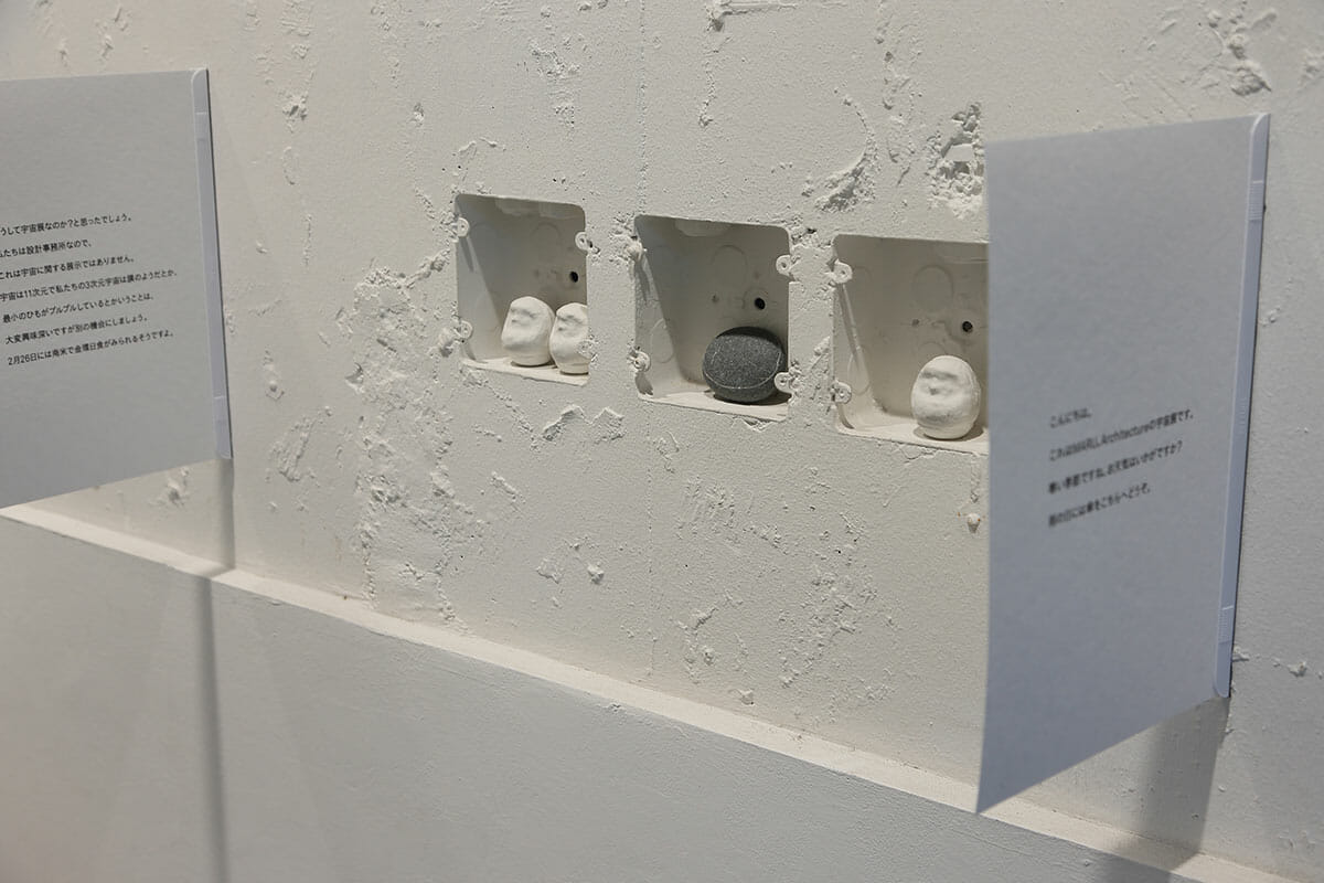 MARU。architectureの宇宙展 (2)