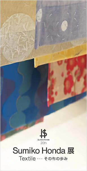 Sumiko Honda展 Textile・・・その歩み