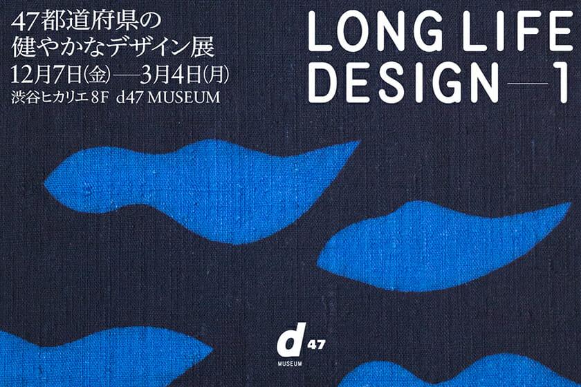 LONG LIFE DESIGN 1 -47都道府県の健やかなデザイン展-
