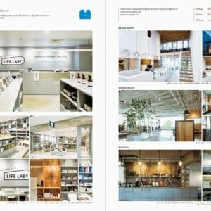 話題のショップをつくる注目の 空間デザイナー・建築家100人の仕事 (9)