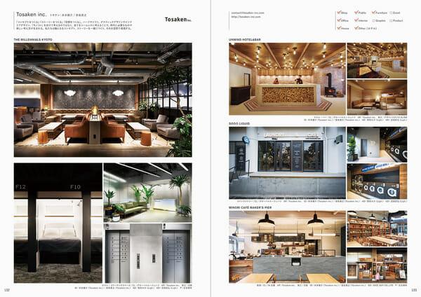 話題のショップをつくる注目の 空間デザイナー・建築家100人の仕事 (5)