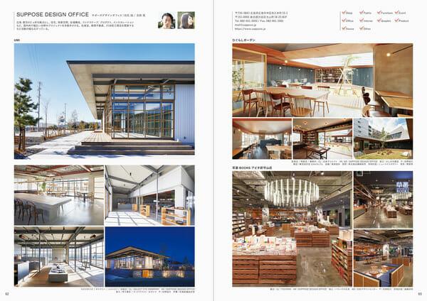 話題のショップをつくる注目の 空間デザイナー・建築家100人の仕事 (3)