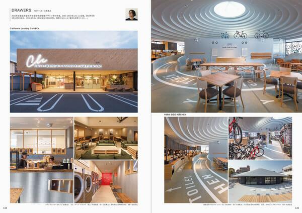 話題のショップをつくる注目の 空間デザイナー・建築家100人の仕事 (8)
