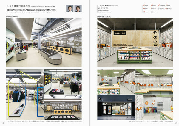話題のショップをつくる注目の 空間デザイナー・建築家100人の仕事 (7)