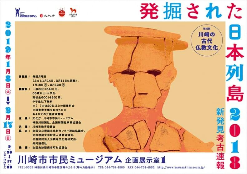 発掘された日本列島2018 新発見考古速報