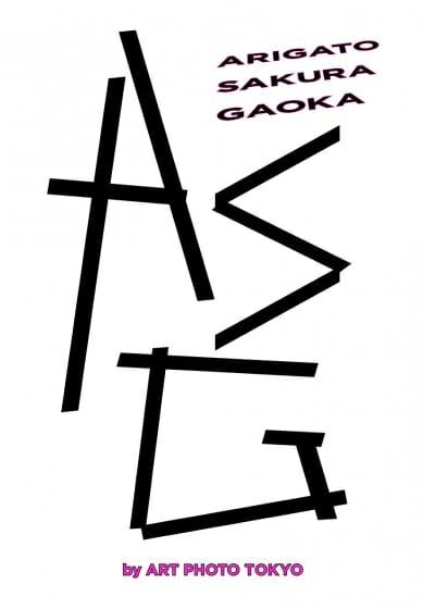 渋谷の再開発に伴って取り壊されるビル一棟に50名以上のアーティストが集結! 『ARIGATO SAKURAGAOKA』が11月16日から開催