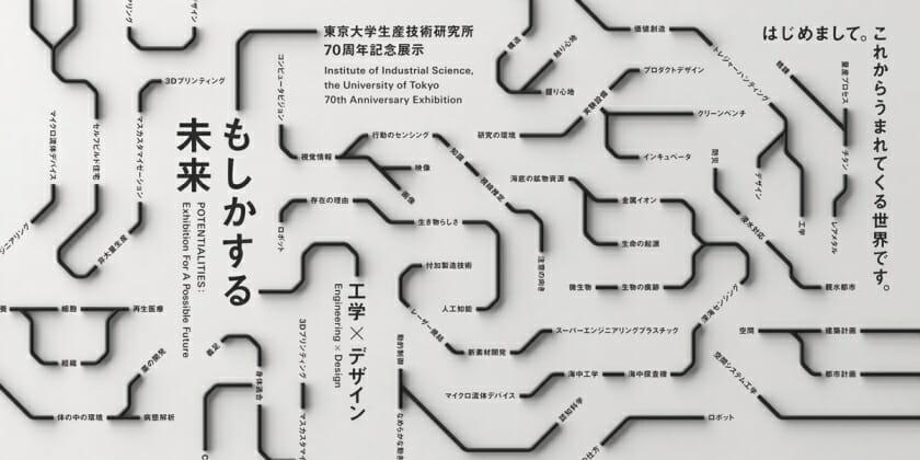 想像に描いてきた「もしかする未来」の姿が見えはじめる。東大生研70周年記念展示「もしかする未来 工学×デザイン」が12月1日から開催