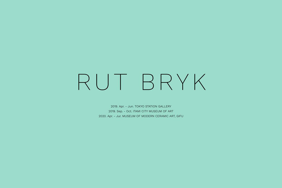「ルート・ブリュック展」オフィシャルウェブサイト