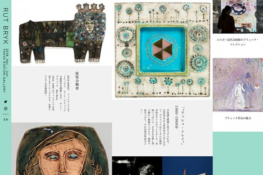 「ルート・ブリュック展」オフィシャルウェブサイト (1)