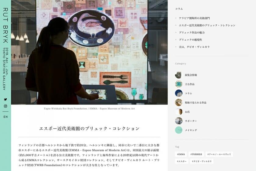 「ルート・ブリュック展」オフィシャルウェブサイト (2)