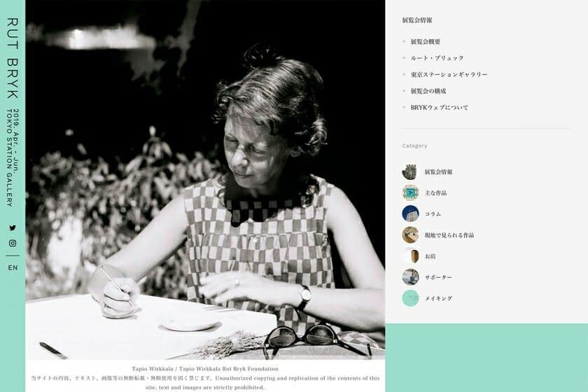 「ルート・ブリュック展」オフィシャルウェブサイト (3)