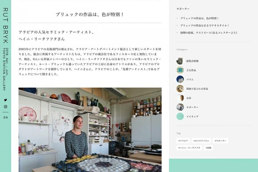 「ルート・ブリュック展」オフィシャルウェブサイト (4)
