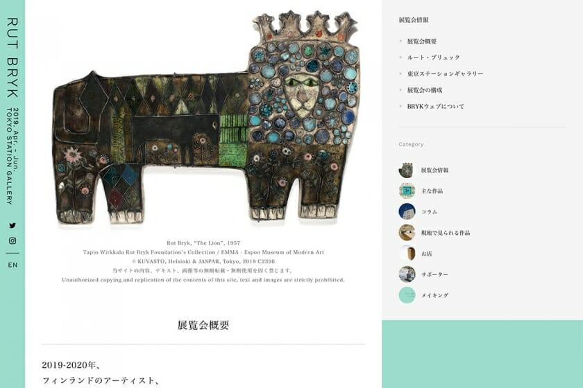 「ルート・ブリュック展」オフィシャルウェブサイト (5)