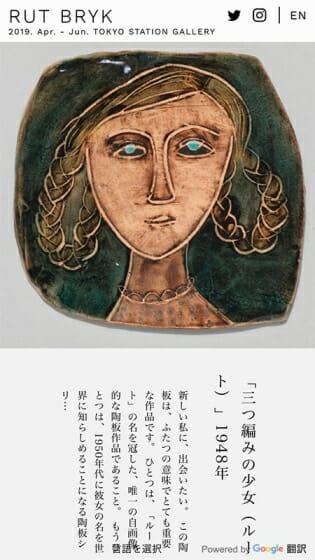 「ルート・ブリュック展」オフィシャルウェブサイト (9)