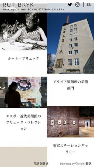 「ルート・ブリュック展」オフィシャルウェブサイト (10)