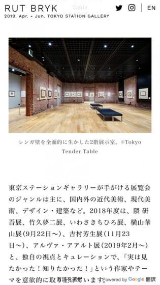 「ルート・ブリュック展」オフィシャルウェブサイト (11)