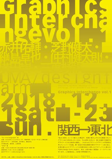 さまざまな場所で活動するデザイナーを立体的に接続する企画、「Graphics Interchange vol.01 関西→東北」が12月1日から開催
