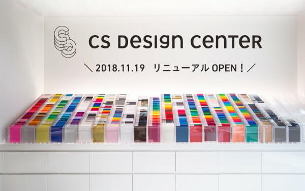 装飾用シートのあらゆる疑問を解決できる場所、 CSデザインセンターが11月19日にリニューアルオープン