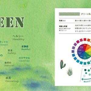 気になる色から探せる!配色セレクトBOOK (1)