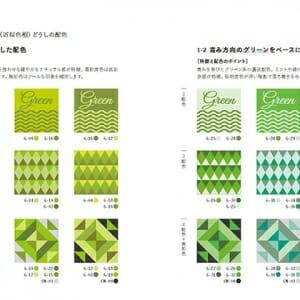 気になる色から探せる!配色セレクトBOOK (2)