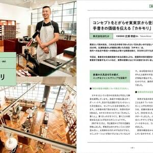 """""""好き""""を仕事にする働き方 東京下町のクリエイティブな起業 (2)"""