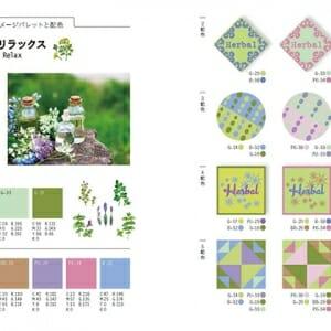 気になる色から探せる!配色セレクトBOOK (3)