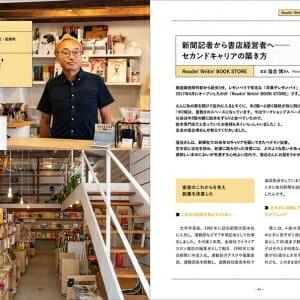 """""""好き""""を仕事にする働き方 東京下町のクリエイティブな起業 (3)"""