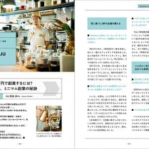 """""""好き""""を仕事にする働き方 東京下町のクリエイティブな起業 (4)"""