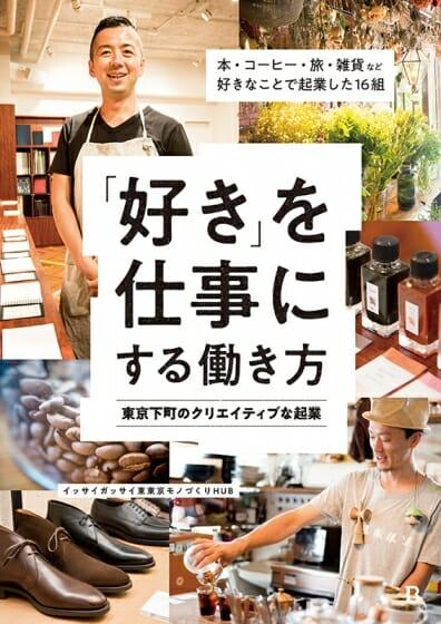"""""""好き""""を仕事にする働き方 東京下町のクリエイティブな起業"""